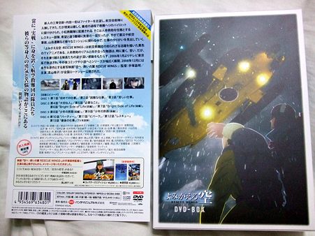 よみがえる空DVD-BOX_3