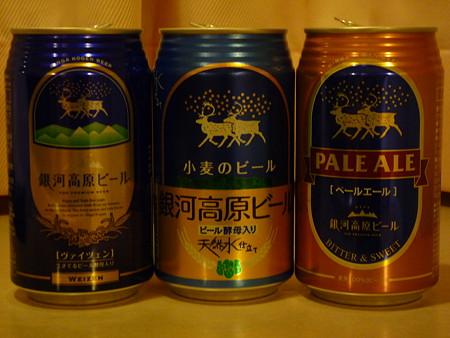 途中の酒屋で買って、宿で飲んだ3本。やっぱり那須ですから(^^ゞ