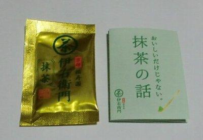 伊右衛門 抹茶実感茶缶