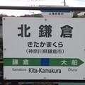 Photos: 北鎌倉駅 Kita-Kamakura Sta.