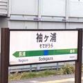 Photos: 袖ヶ浦駅 Sodegaura Sta.