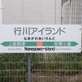 Photos: 行川アイランド駅 Namegawa-Island Sta.