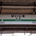 Photos: 拝島駅 Haijima Sta.