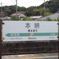 Photos: 本納駅 Honno Sta.