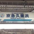 Photos: 京急久里浜駅 Keikyu Kurihama Sta.