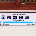 Photos: 京急田浦駅 Keikyu Taura Sta.