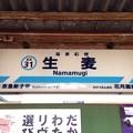 Photos: 生麦駅 Namamugi Sta.