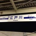 写真: 江戸川駅 Edogawa Sta.