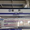 写真: 坂戸駅 Sakado Sta.