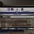 写真: 鶴ヶ島駅 Tsurugashima Sta.