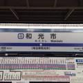Photos: 和光市駅 Wakoshi Sta.