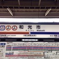 写真: 和光市駅 Wakoshi Sta.