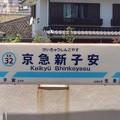 Photos: 京急新子安駅 Keikyu Shinkoyasu Sta.