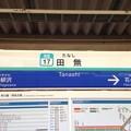 Photos: 田無駅 Tanashi Sta.
