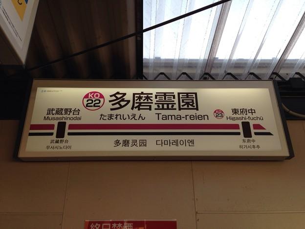 多磨霊園駅 Tama-reien Sta.
