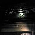 写真: サボテン食堂