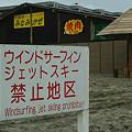 Photos: 08,07,028海の家