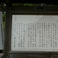 Photos: 白幡神社御由緒