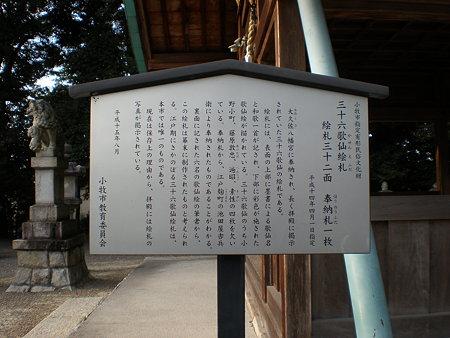 大久佐八幡宮_4