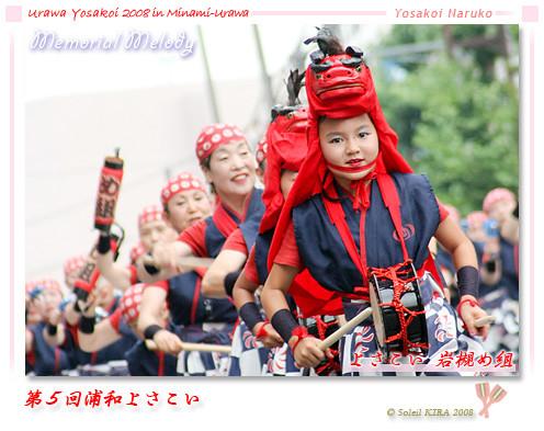 写真: よさこい岩槻め組_浦和よさこい2008_23