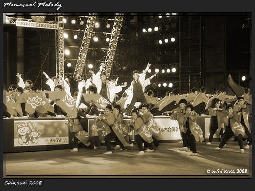 写真: 朝霞なるこ遊和会_彩夏祭2008_23
