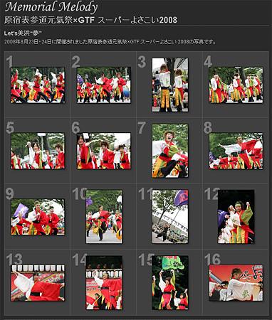 """Let's美浜""""夢""""_スーパーよさこい2008"""