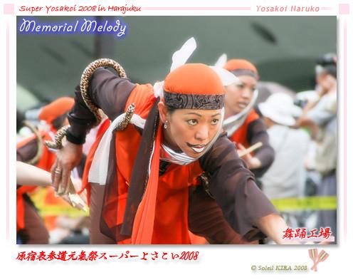 写真: 舞踊工場_スーパーよさこい2008_01