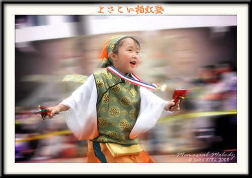 写真: よさこい柏紅塾_スーパーよさこい2008_04
