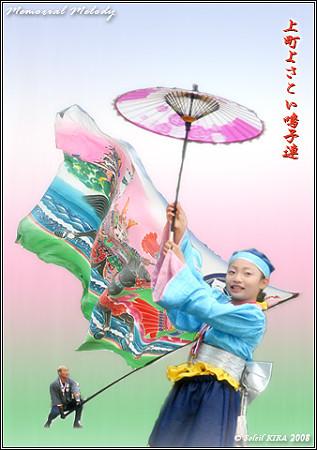 上町よさこい鳴子連_スーパーよさこい2008
