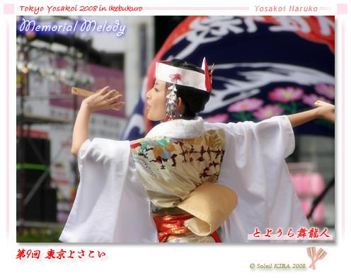 Photos: とようら舞龍人_東京よさこい2008_01