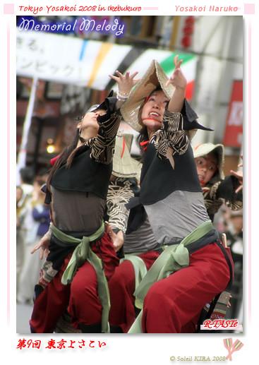写真: R-TASTe_東京よさこい2008_01