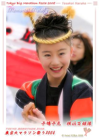 子鳩子兎 横浜百姫隊_東京大マラソン祭り2008_bf