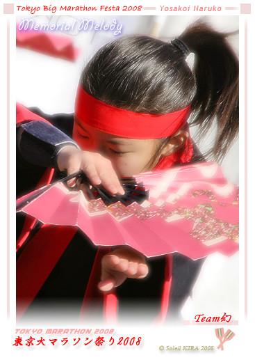 写真: Team幻_東京大マラソン祭り2008_bf