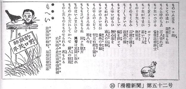 滑稽新聞より野口茂平のさらし首01
