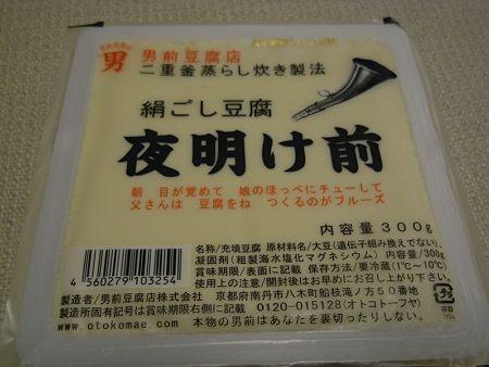 男前豆腐 夜明け前01