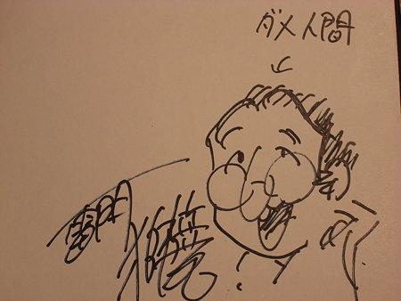 風とマンダラ3巻にサイン 立川キウイさん