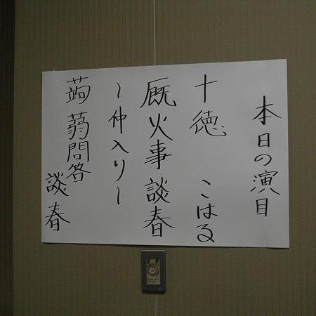 立川談俊独演会 本日の演目