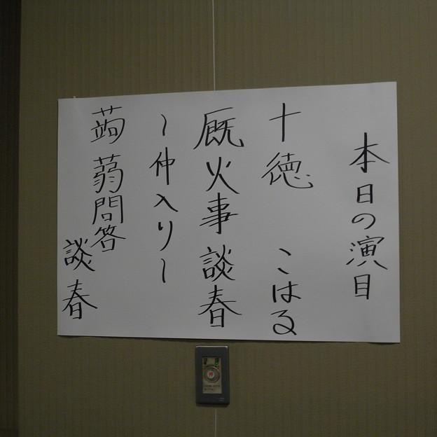 写真: 立川談俊独演会 本日の演目
