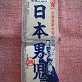 写真: 男前豆腐店 日本男児