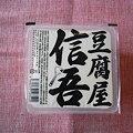 写真: 男前豆腐店 豆腐屋信悟