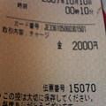 Photos: 071010JR