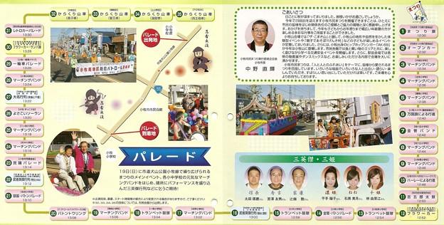写真: 小牧市民まつり2008パンフレット1/5