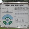 Photos: 鶴舞公園_21:噴水塔の概要