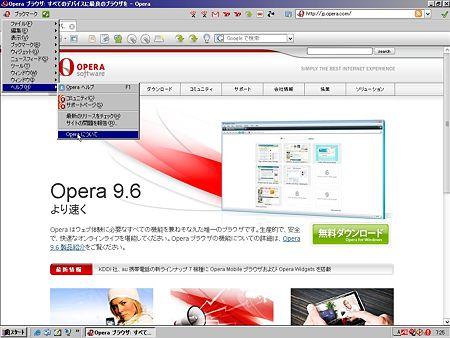 Operaオリジナルボタン:メニュー・ポップアップ