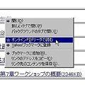 写真: Opera右クリックカスタマイズ:オンラインPDFリーダで読む(拡大)