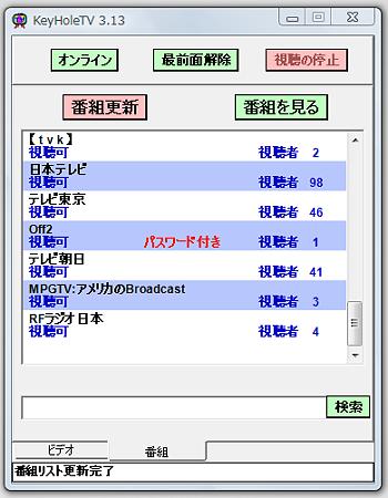 KeyHoleTVスクリーンショット
