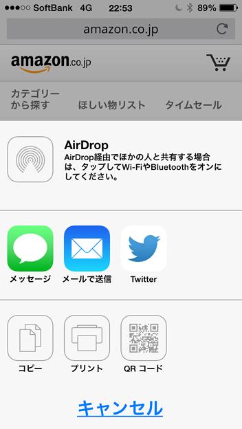 写真: Opera Mini 8.0.0 No - 29:共有メニュー