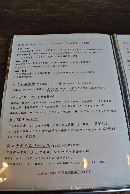 Photos: 籠乃鶏大山 2014.05 (03)