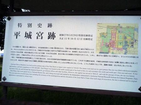 2007_05_01_カズの奈良ひとり旅_08_平城宮跡
