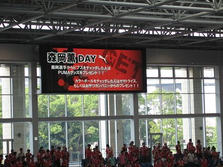 森岡薫DAY